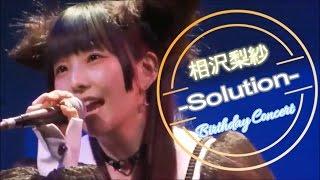 2016.8.2(生放送) 相沢梨紗バースデーコンサート-Solution- 断言は出来...