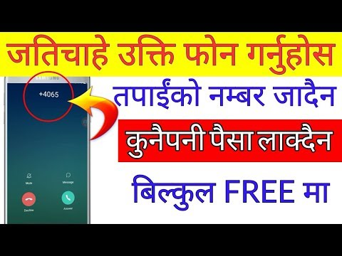How To Calls Unknown Number 2020 || #PrivateNumberCalls In Nepali - Free Phone Calls APP 2020