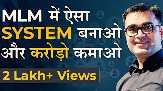 MLM में ऐसा (SYSTEM) बनाओ और 100% करोडो कमाओ l How To Earn Millions In MLM In Hindi l Deepak Bajaj