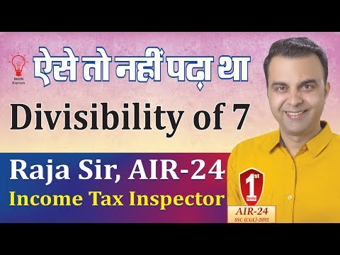 Divisibility Rules of 7, Best Trick for Divisibility Rule of 7 by RAJA SIR ( INCOME TAX INSPECTOR)