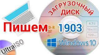 Как создать загрузочный диск с Виндовс 10 1903 в программе UltraISO и других прогах, для начинающих