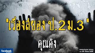 THE GHOST RADIO | เรื่องสยอง ป.2 ม.3 | คุณคิง | 22 กันยายน 2561 | TheghostradioOfficial