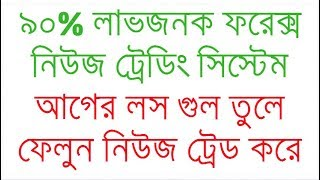 Forex News Trading Strategy | Simple Forex News Trading Strategy In Bangla