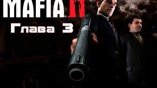 Mafia 2   Прохождение   Глава #3 (Враг Государства)
