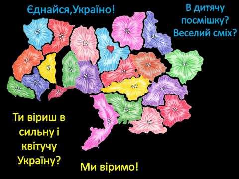 Квітуча карта України