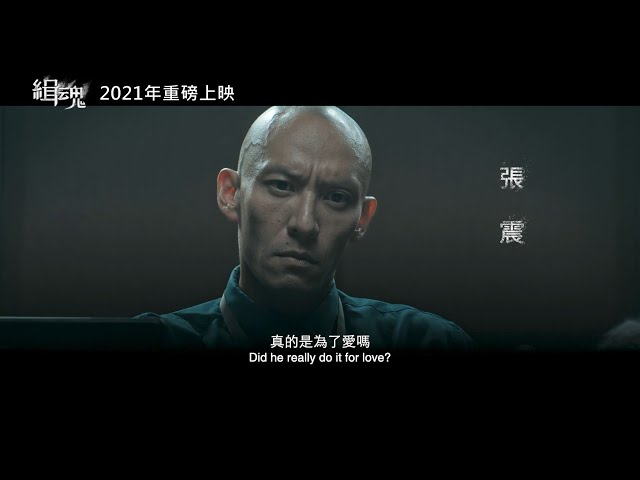 威視電影【緝魂】前導預告(2021 重磅上映)