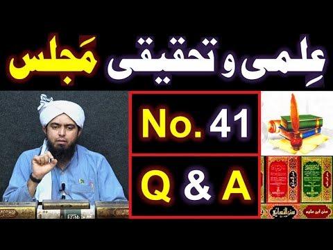 41-ILMI-o-Tahqeeqi MAJLIS (Open Q & A Session) with Engineer Muhammad Ali Mirza Bhai (16-Dec-2018)