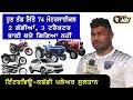 Sultan Samaspur Kabaddi Player Interview - THE TV NRI