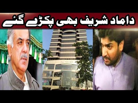 CAUGHT! Shahbaz Sharif's Son in Law has Property of Millions at MM Alam Road