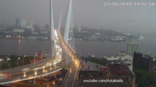 Astakada Владивосток 23 сентября 2018 Золотой мост Timelapse Дождь Гроза Молния