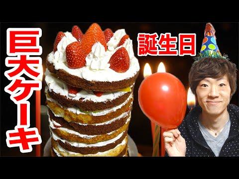 嫁の誕生日なので超巨大10段ケーキ作ります!おめでとう!