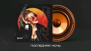 Алина Гросу - Последняя ночь (Official Audio)
