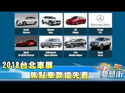 未演先轟動 2018台北車展焦點車款搶先看《夢想街57號精華》20171212