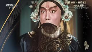 [典藏]京剧《秦香莲》 表演:谭元寿 张君秋| CCTV戏曲 - YouTube