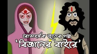 BHUTER GOLPO│BIGYANER BAYRE│BANGLA ANIMATION - SUJIV & SUMIT