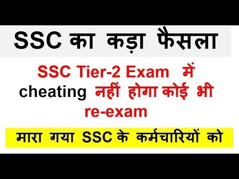 SSC Notice regarding Tier-2 exam