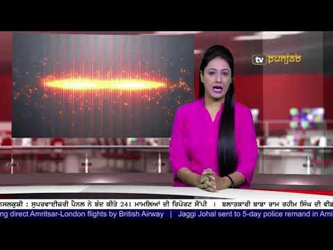 Punjabi NEWS | 06 December 2017 | TV Punjab
