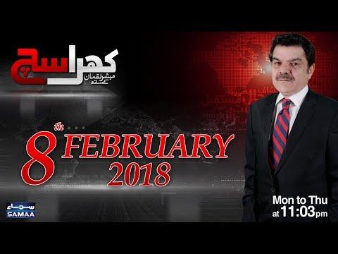 Khara Sach   Mubashir Lucman   SAMAA TV   08 Feb 2018