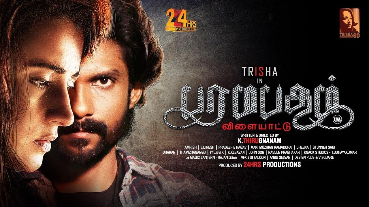 Download Hotstar Multiplex Paramapadham Vilayattu   Official Tamil Trailer   Trisha, K. Thirugnanam   Apr 14