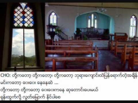 Ba Din (???? ) ????????????????? (Myanmar Gospel Song)