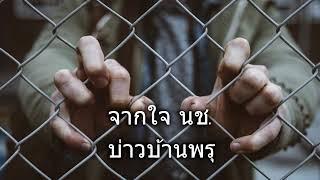 ➡️จากในนช.ความรักของนักโทษ ซึ่งมาก คนเป้นแฟนต้องฟัง