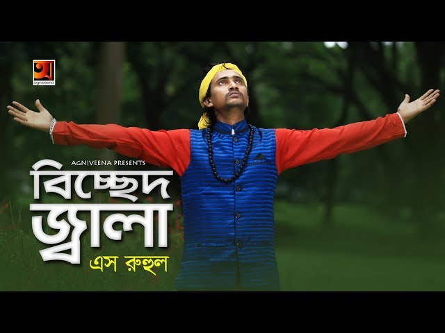 Bicched Jala | S Ruhul | Eid Bangla Song 2019 | Official Lyrical Video | ☢ EXCLUSIVE ☢