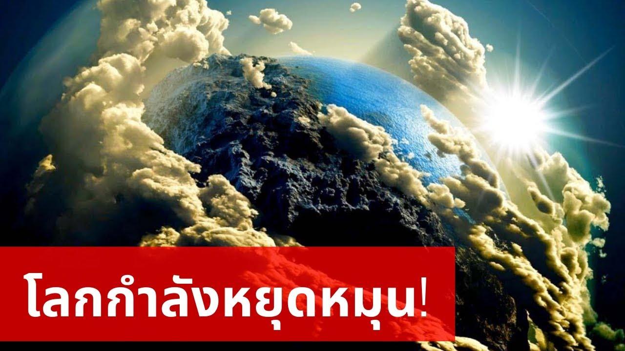 โลกกำลังหมุนช้าลง! นาซ่าเผยส่งผลกระทบใหญ่ แผ่นดินไหวบ่อย