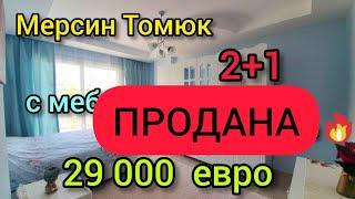 Мерсин Томюк 2 1 с мебелью по ГОРЯЧЕЙ цене 29 000 евро