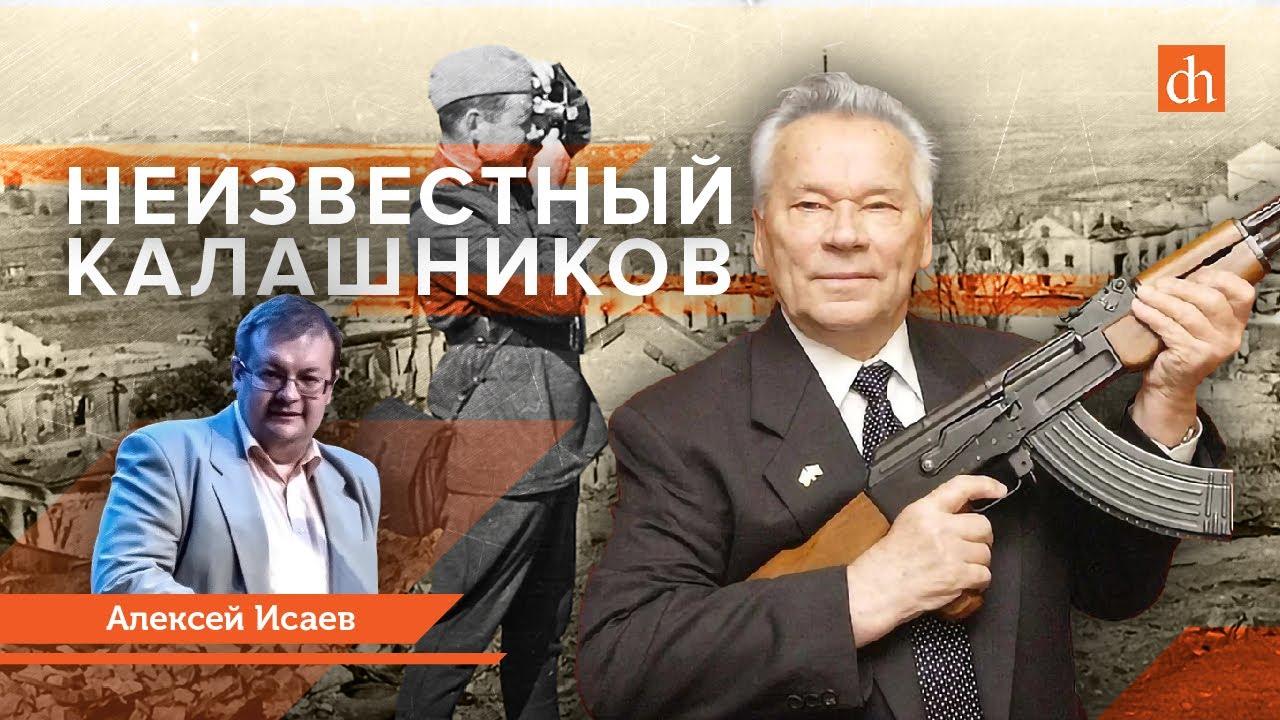 Неизвестный Михаил Калашников/Алексей Исаев