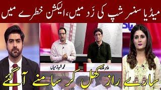 Pakistani Media And Election 2018   Neo News