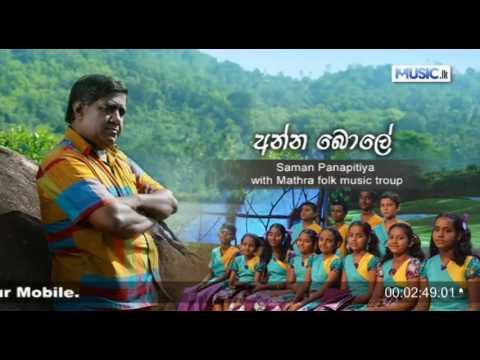 Anna Bole - Saman Panapitiya with Mathra folk Music Troup