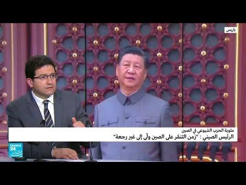 رئيس الصين في مئوية الحزب الشيوعي: -زمن التنمر علينا ولى إلى غير رجعة-