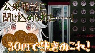 [LIVE] 【ホラゲ】30円あったらどこに電話する?【公衆電話】