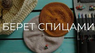 БЕРЕТ СПИЦАМИ. классический берет. мастер класс мк мастер-класс своими руками как сделать knitting