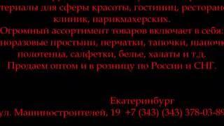 Интернет-магазин одноразовых расходных материалов «Нефрит»         http://nefrit-med.ru/(, 2016-05-31T11:07:55.000Z)