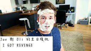 《中文字幕》Joe 對 Oli 的生日復仇 - I GOT REVENGE
