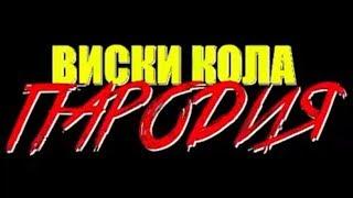ВИСКИ КОЛА (Пародия - НОСКИ ) Премьера клипа, 2019