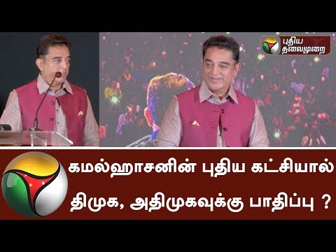 Kamal Haasan's new party will affect DMK, AIADMK ?  | #KamalHaasan | #Rajinikanth | Political Party