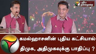 Kamal Haasan's new party will affect DMK, AIADMK ?  | #KamalHaasan | #Rajinikanth | Political Party