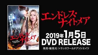 2019.1.5 DVDリリース&レンタル開始! 完璧な肉体を血に染めて、華麗に...