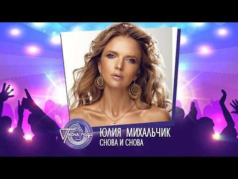 Юлия Михальчик — «Снова и снова» («Песня года 2019»)
