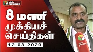 Puthiya Thalaimurai 8 AM News 12-03-2020