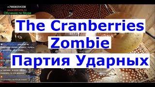 Партия Барабанов The Cranberries - Zombie | Обучающий Урок на Барабанах | Уроки ударных по Скайпу