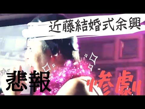 近藤結婚式余興 あの鐘を鳴らすのはあなた 和田アキ子feat.渡邊健太