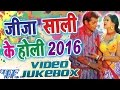 Jija Saali Ke Holi || 2016  || Video Jukebox || Bhojpuri Hot Holi Songs New video