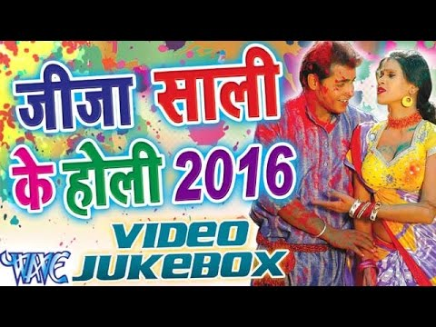 Jija Saali Ke Holi || 2016  || Video...