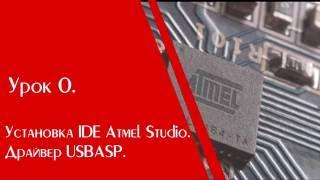 Урок 0. Установка Atmel Studio и драйверов для USBASP v2