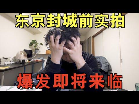 日本東京疫情吿急?實拍東京封城前搶購熱潮,商店被一掃而空!