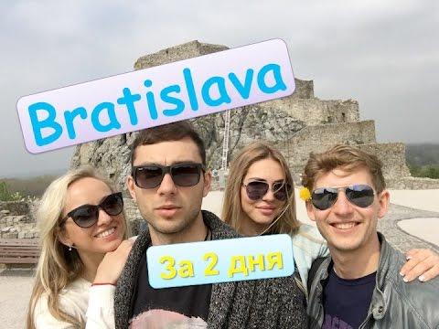 Братислава - столица Словакии. Туристический путеводитель