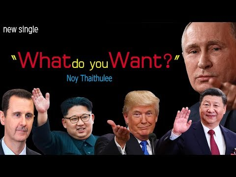 What do you want?   [Lyrics Video official]  Noy Thaithulee